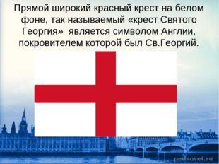 Прямой широкий красный крест на белом фоне, так называемый «крест Святого Ге