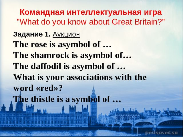 "Командная интеллектуальная игра ""What do you know about Great Britain?"" Задан..."
