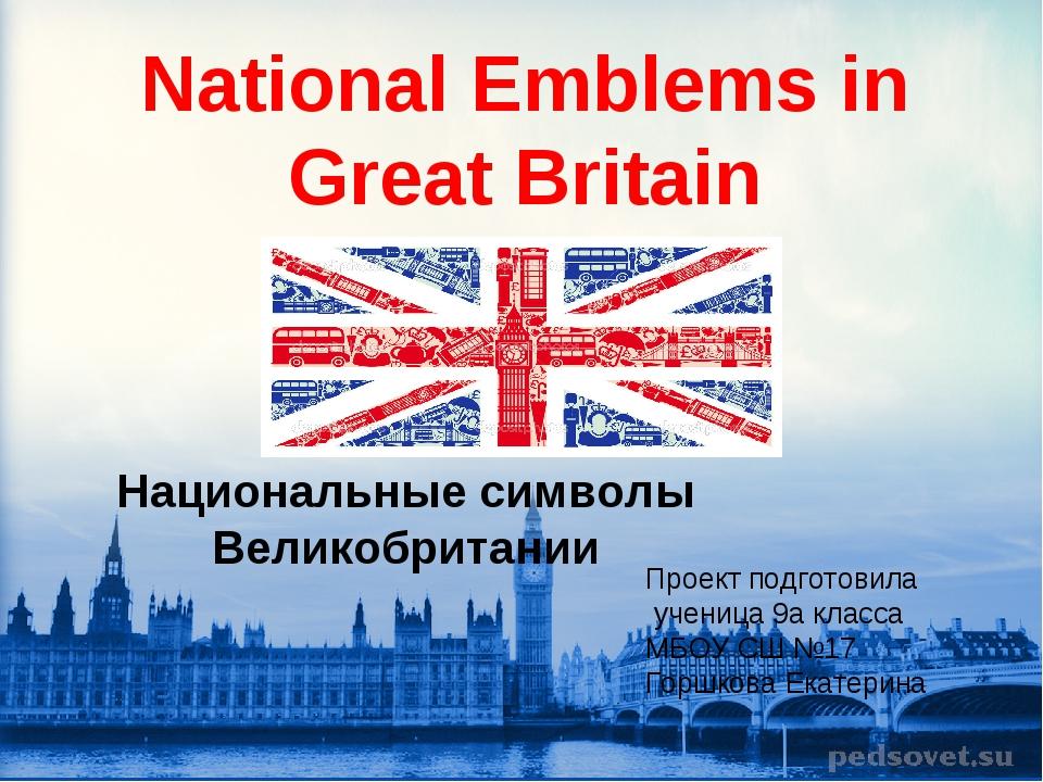 National Emblems in Great Britain Национальные символы Великобритании Проект...