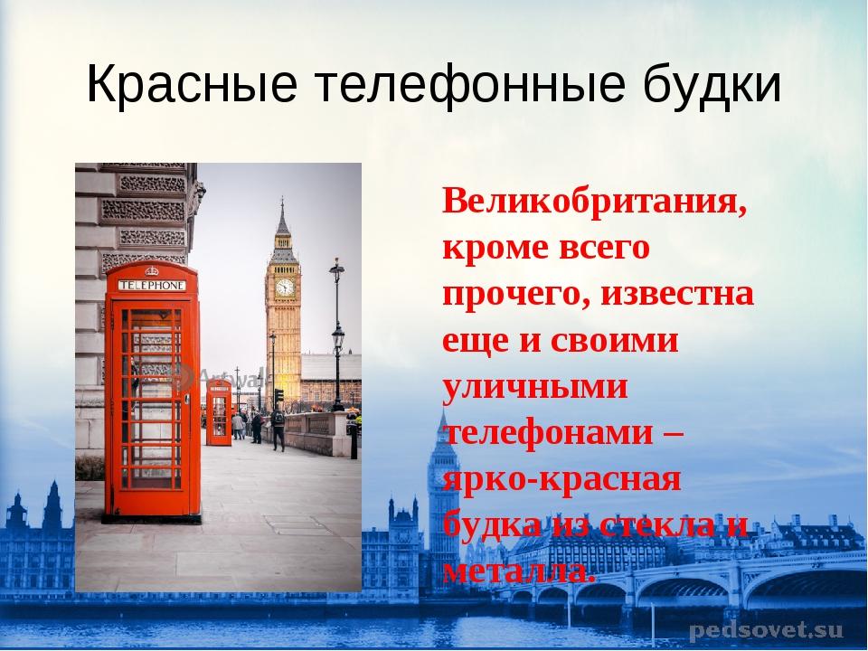Красные телефонные будки Великобритания, кроме всего прочего, известна еще и...