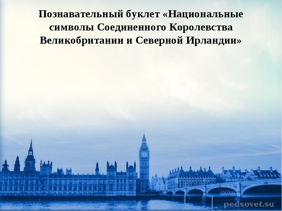 Познавательный буклет «Национальные символы Соединенного Королевства Великобр...