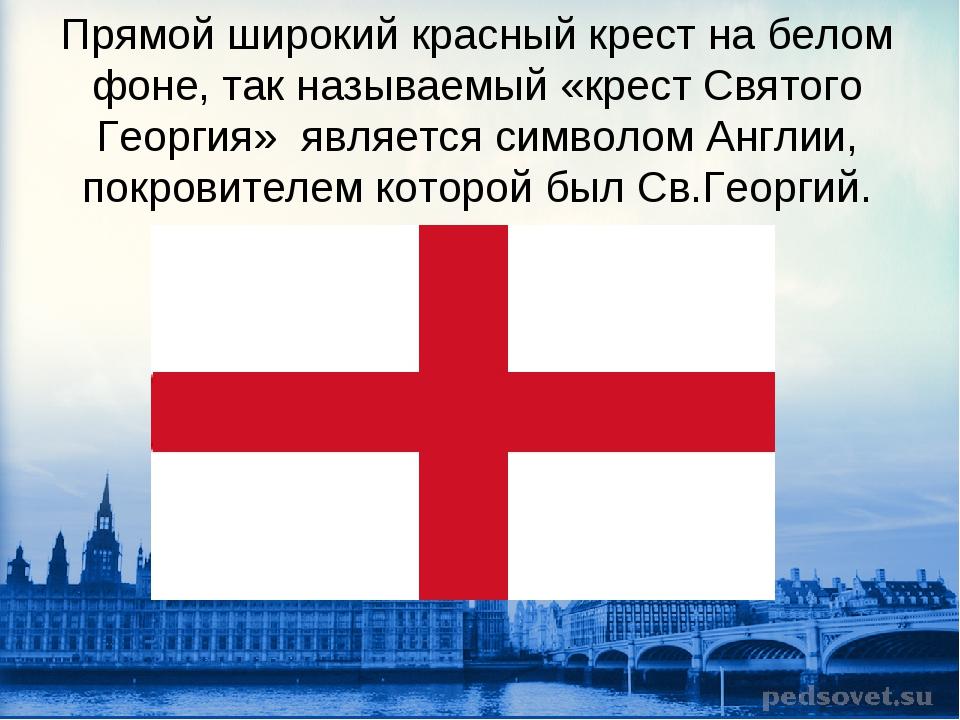 Прямой широкий красный крест на белом фоне, так называемый «крест Святого Ге...