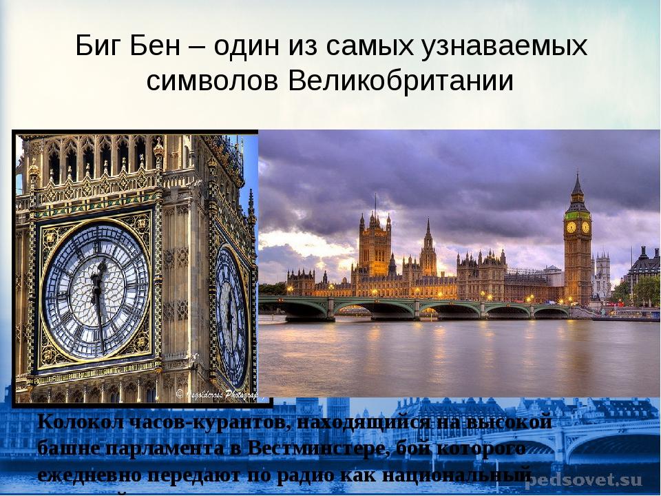 Биг Бен – один из самых узнаваемых символов Великобритании Колокол часов-кура...