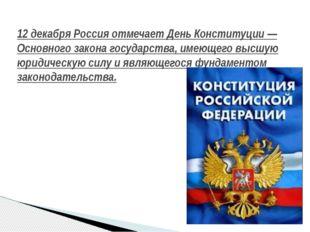 12 декабря Россия отмечает День Конституции — Основного закона государства, и