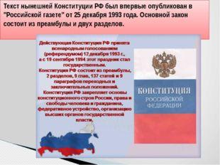 """Текст нынешней Конституции РФ был впервые опубликован в """"Российской газете"""" о"""