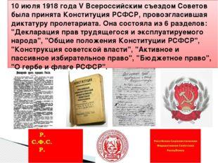 10 июля 1918 года V Всероссийским съездом Советов была принята Конституция РС