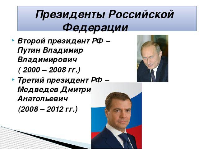 Президенты Российской Федерации Второй президент РФ – Путин Владимир Владими...