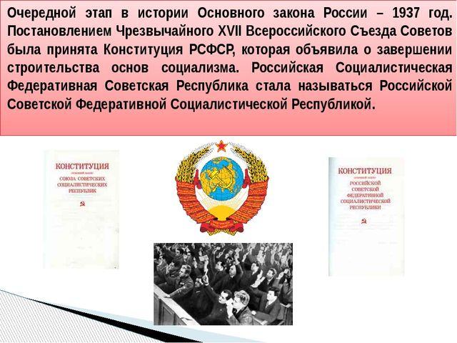 Очередной этап в истории Основного закона России – 1937 год. Постановлением Ч...