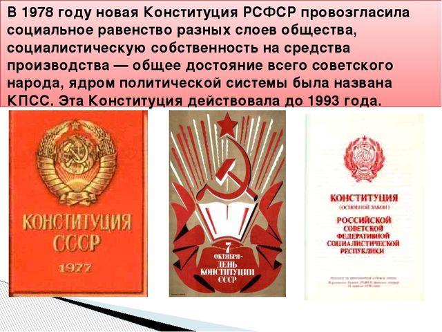 В 1978 году новая Конституция РСФСР провозгласила социальное равенство разных...