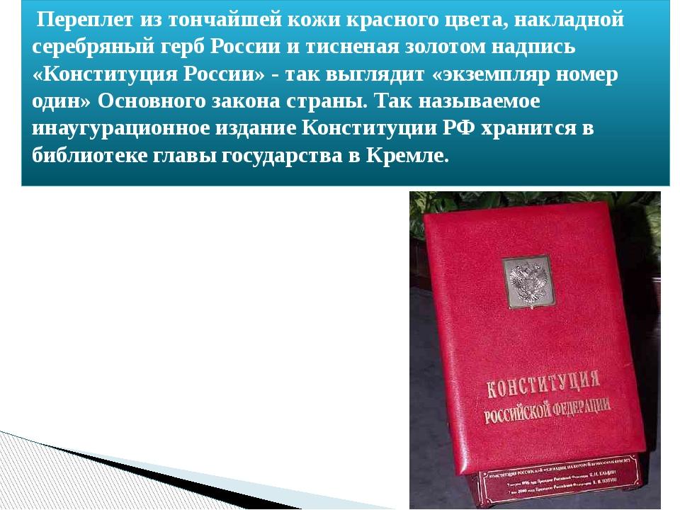 Переплет из тончайшей кожи красного цвета, накладной серебряный герб России...