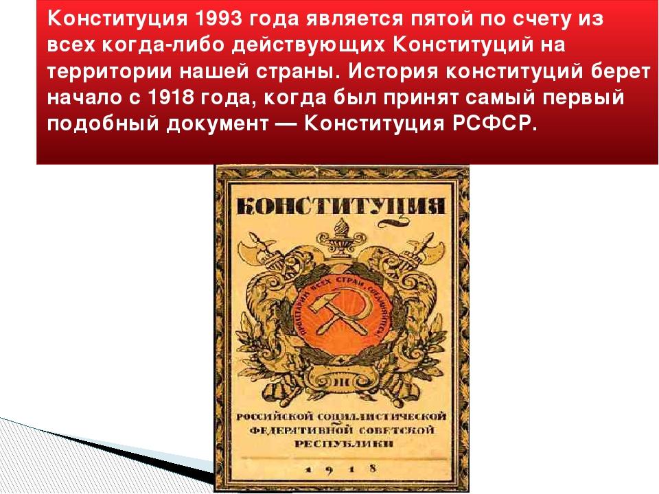 Конституция 1993 года является пятой по счету из всех когда-либо действующих...