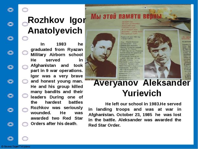 Rozhkov Igor Anatolyevich In 1983 he graduated from Ryazan Military Airborn s...