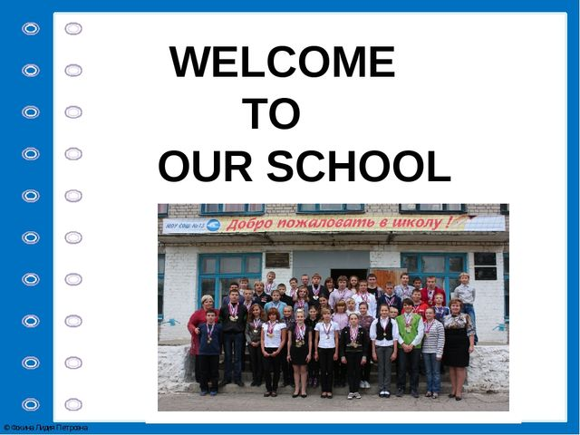 WELCOME TO OUR SCHOOL © Фокина Лидия Петровна