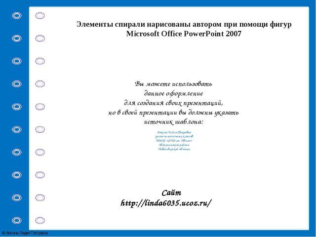 Элементы спирали нарисованы автором при помощи фигур Microsoft Office PowerPo...