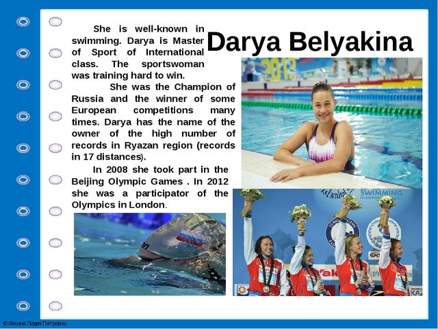 She is well-known in swimming. Darya is Master of Sport of International clas...