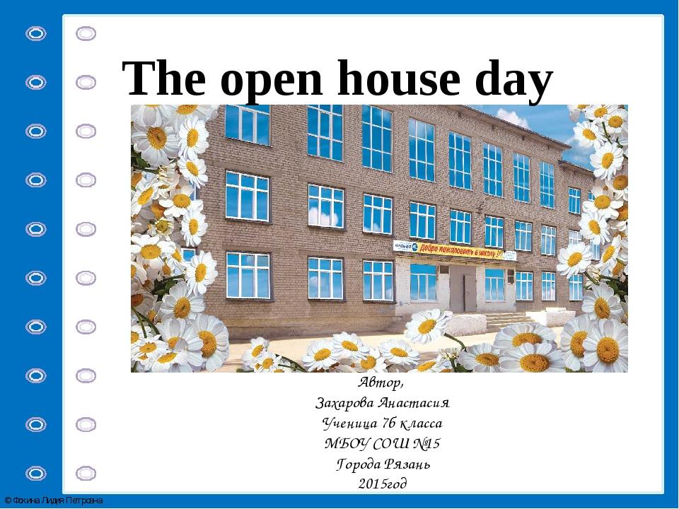 The open house day Шаблон Автор, Захарова Анастасия Ученица 7б класса МБОУ СО...