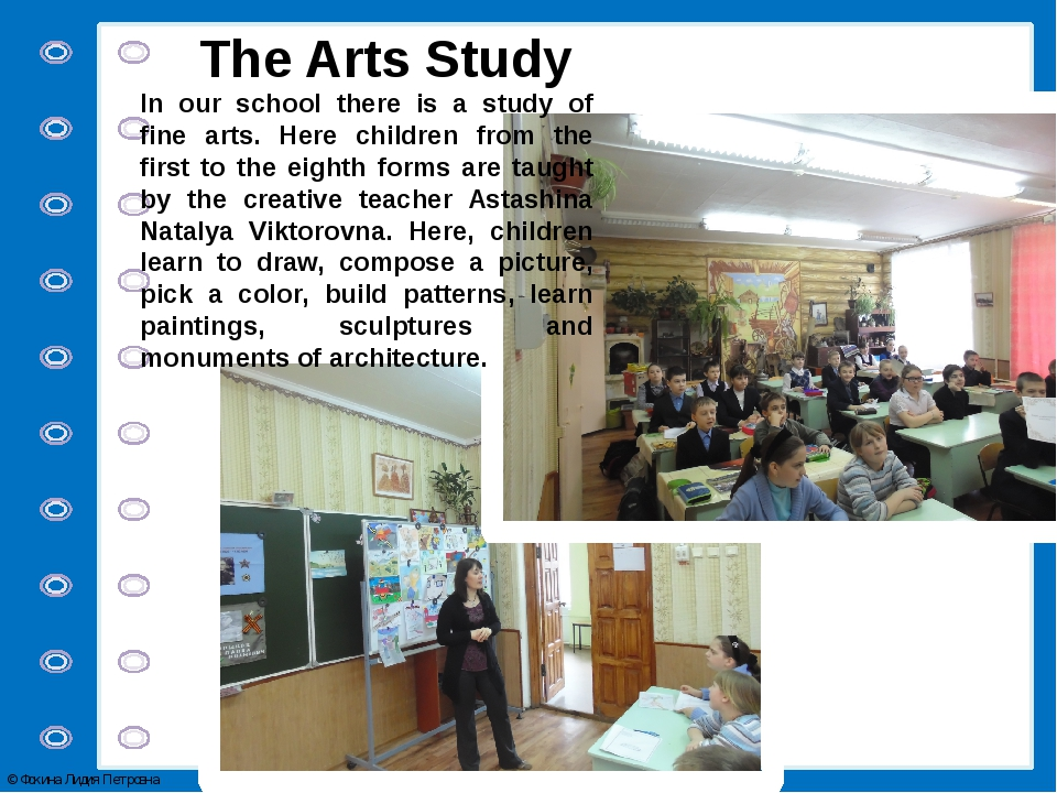 The Arts Study In our school there is a study of fine arts. Here children fro...