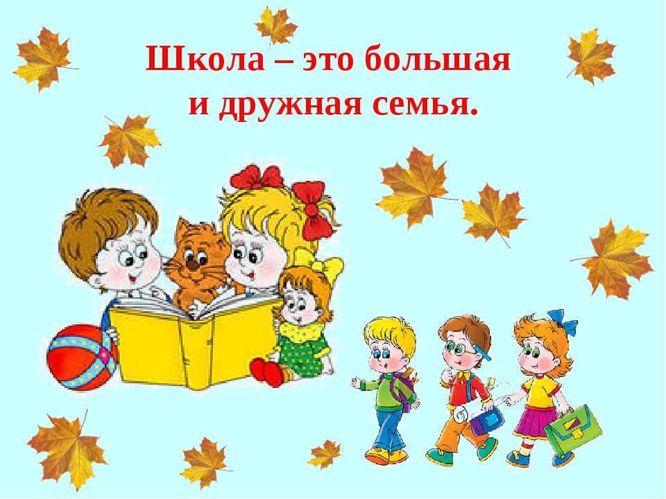 Школа – это большая и дружная семья.