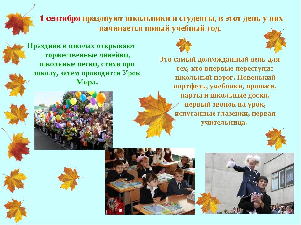 1 сентября празднуют школьники и студенты, в этот день у них начинается новый...
