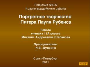 Гимназия №405 Красногвардейского района Портретное творчество Питера Пауля Ру