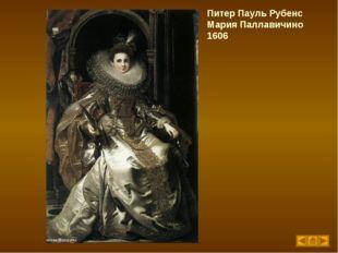 Питер Пауль Рубенс Мария Паллавичино 1606