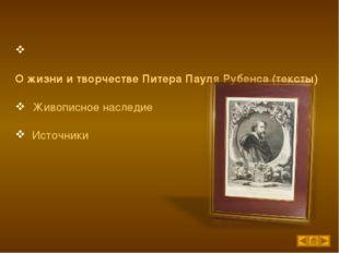 О жизни и творчестве Питера Пауля Рубенса (тексты) Живописное наследие Источ