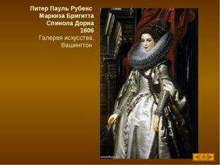 Питер Пауль Рубенс Маркиза Бригитта Спинола Дориа 1606 Галерея искусства, Ваш