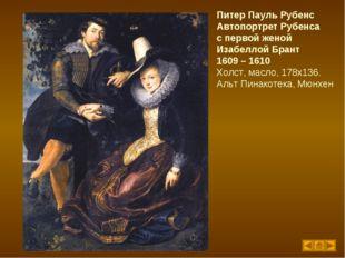 Питер Пауль Рубенс Автопортрет Рубенса с первой женой Изабеллой Брант 1609 –