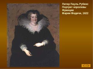 Питер Пауль Рубенс Портрет королевы Франции Марии Медичи, 1622