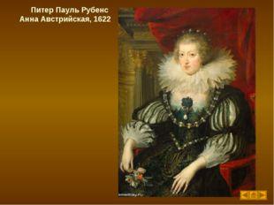 Питер Пауль Рубенс Анна Австрийская, 1622