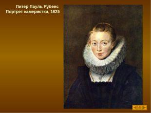 Питер Пауль Рубенс Портрет камеристки, 1625