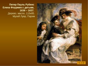 Питер Пауль Рубенс Елена Фоурмен с детьми, 1636 – 1637. Дерево, масло, 115х85