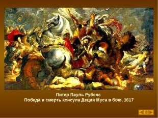 Питер Пауль Рубенс Победа и смерть консула Деция Муса в бою, 1617