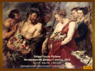 Питер Пауль Рубенс Возвращение Дианы с охоты, 1615 Холст, масло, 136х184 Дрез