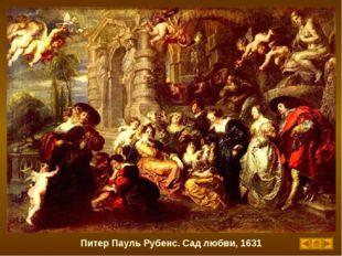 Питер Пауль Рубенс. Сад любви, 1631