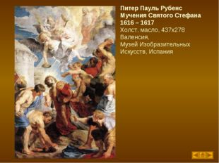Питер Пауль Рубенс Мучения Святого Стефана 1616 – 1617 Холст, масло, 437х278