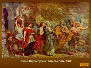Питер Пауль Рубенс. Бегство Лота, 1622