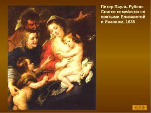 Питер Пауль Рубенс Святое семейство со святыми Елизаветой и Иоанном, 1635