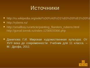 Источники http://ru.wikipedia.org/wiki/%D0%A0%D1%83%D0%B1%D0%B5%D0%BD%D1%81,_