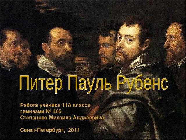 Работа ученика 11А класса гимназии № 405 Степанова Михаила Андреевича Санкт-П...