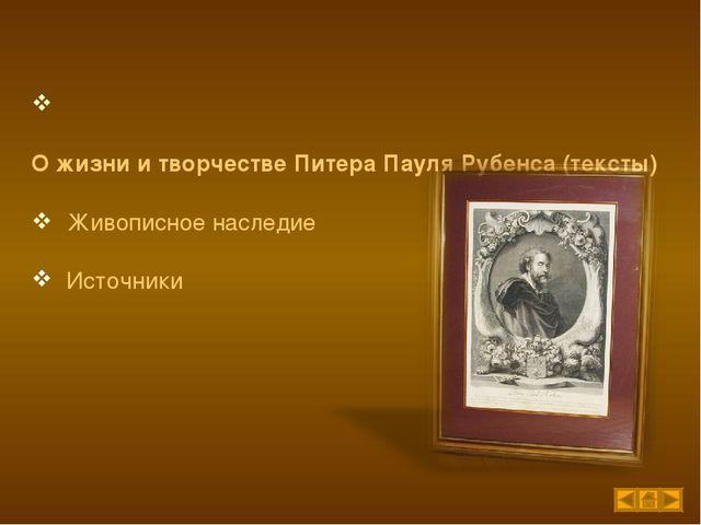О жизни и творчестве Питера Пауля Рубенса (тексты) Живописное наследие Источ...