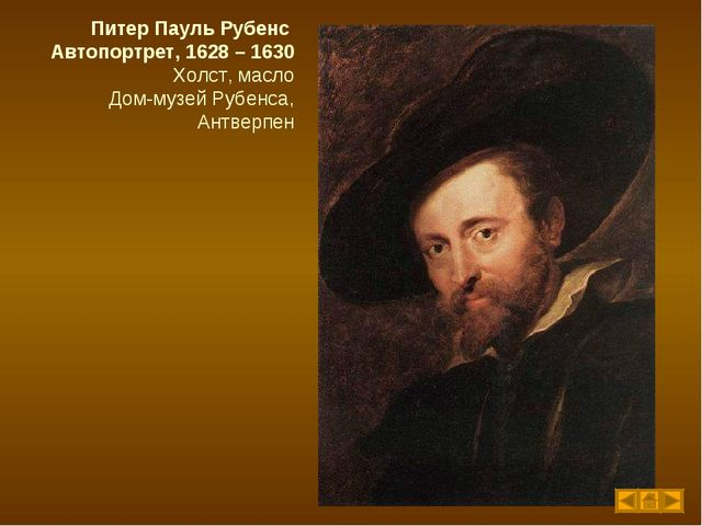 Питер Пауль Рубенс Автопортрет, 1628 – 1630 Холст, масло Дом-музей Рубенса, А...