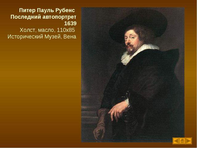 Питер Пауль Рубенс Последний автопортрет 1639 Холст, масло, 110х85 Историческ...