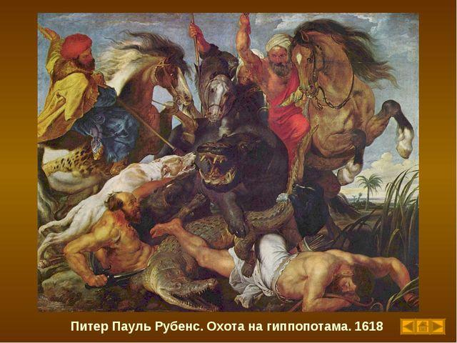 Питер Пауль Рубенс. Охота на гиппопотама. 1618