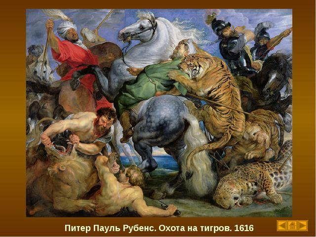 Питер Пауль Рубенс. Охота на тигров. 1616
