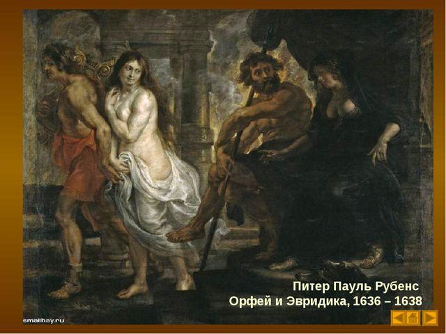Питер Пауль Рубенс Орфей и Эвридика, 1636 – 1638