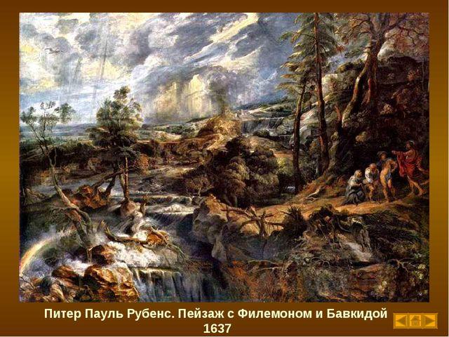 Питер Пауль Рубенс. Пейзаж с Филемоном и Бавкидой 1637