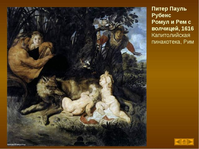 Питер Пауль Рубенс Ромул и Рем с волчицей, 1616 Капитолийская пинакотека, Рим