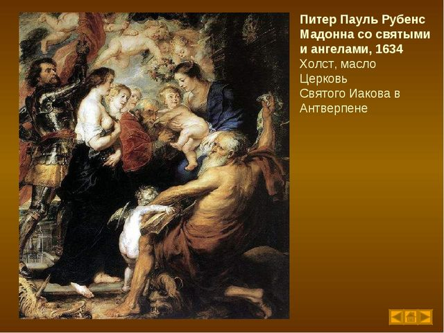 Питер Пауль Рубенс Мадонна со святыми и ангелами, 1634 Холст, масло Церковь С...