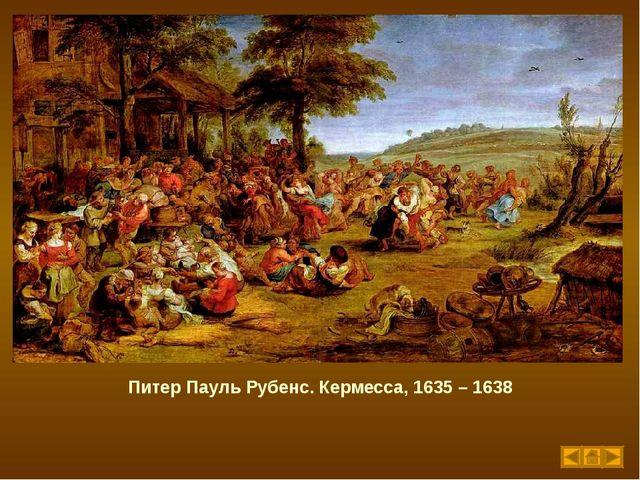 Питер Пауль Рубенс. Кермесса, 1635 – 1638
